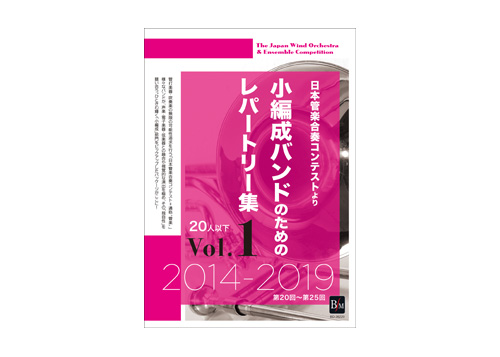 [DVD] Repetoire for Small Band Vol.1 ( Less than 20 players)