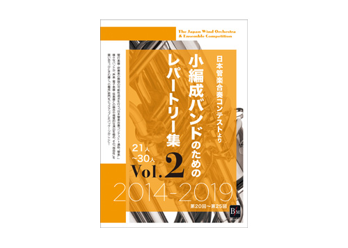 [DVD] Repetoire for Small Band Vol.2 ( 21-30 players)
