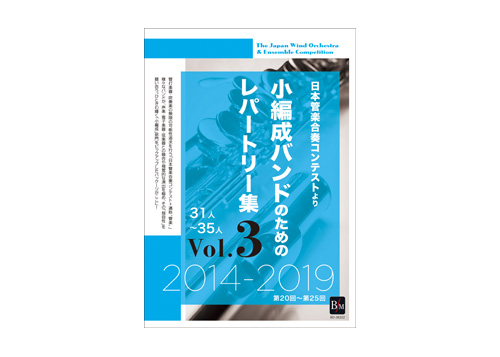 [DVD] Repetoire for Small Band Vol.3 ( more than 31 players)