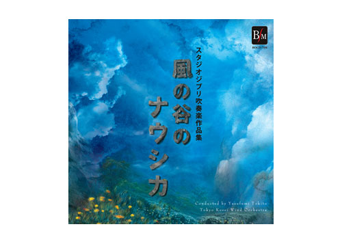 "Studio Ghibli Collections for Concert Band ""Nausicaa of the Vall"