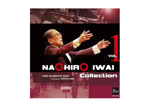 [CD] Naohiro Iwai Collection Vol.1