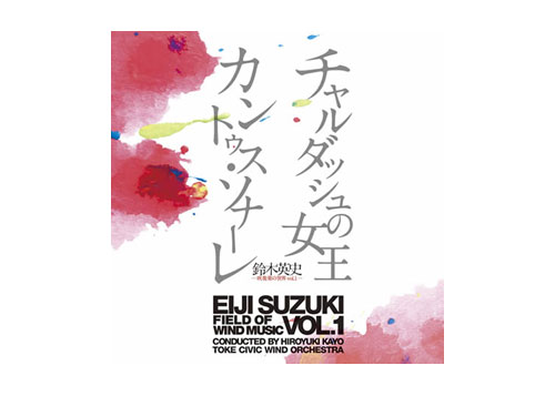 "[CD] ""Die Csardasfurstin"" Selections/ Works of Eiji Suzuki"