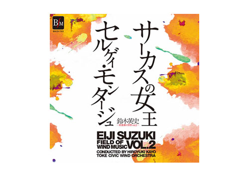 "[CD] ""Die Zirkusprinessin"" Selections/ Works of Eiji Suzuki Vol."