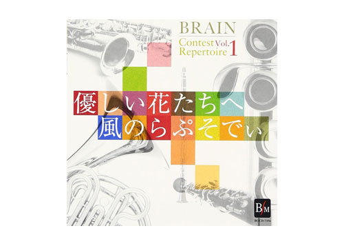 [CD] Brain Contest Repertoire Vol. 1