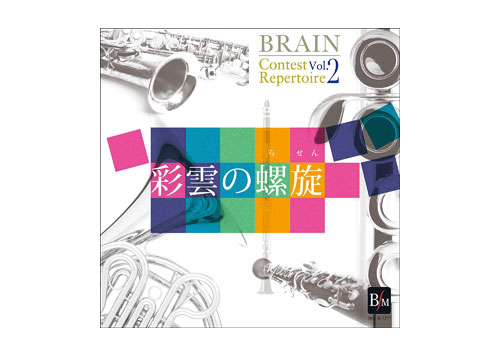 [CD] Brain Contest Repertoire Vol. 2