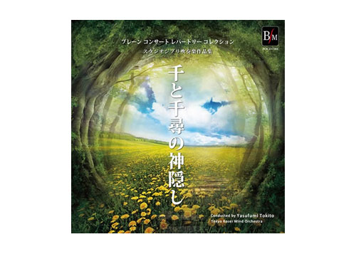 "[CD] Studio Ghibli Collections for Concert Band ""Spirited Away"""
