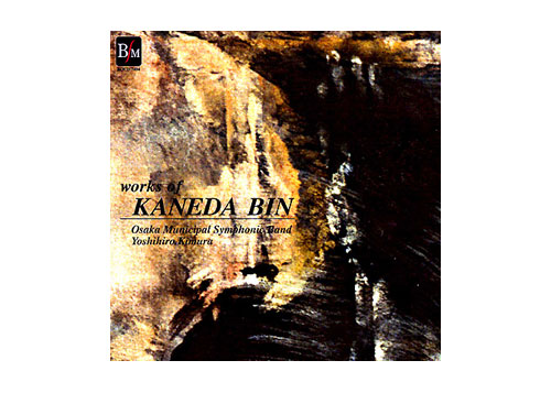 [CD] Ah - Works of Bin Kaneda