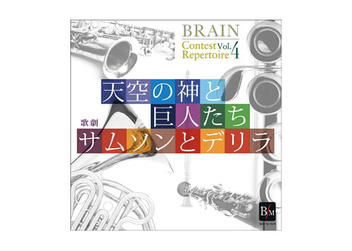 [CD] Brain Contest Repertoire Vol.4