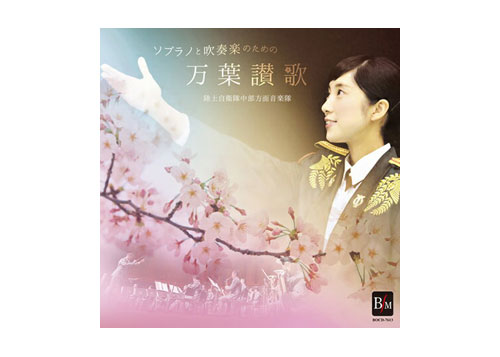 [CD] Hymn of Man'yoshu for Soprano and Wind Orchestra
