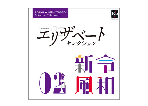 [CD] Reiwa Shinpu 2 - Showa Wind Symphony