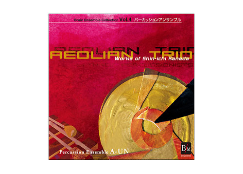 [CD] AEOLIAN TRIO Works of Shin-ichi Kaneda