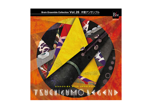 [CD] Tsuchigumo Legend