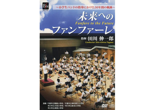 [DVD] Fanfare to the Future