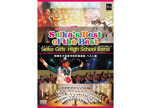 [DVD] SEIKA'S BEST OF THE BEST / Seika Girls' High School Band