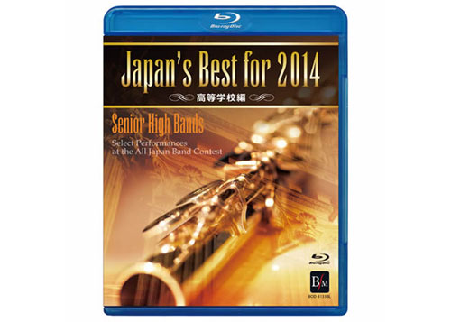 [Blu-ray] Japan\'s Best for 2014 (Sr. High)