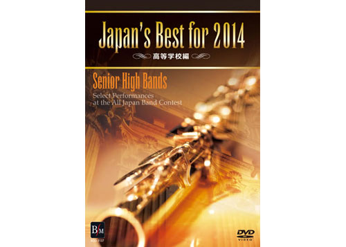 [DVD] Japan\'s Best for 2014 (Sr. High)