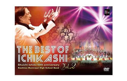 [DVD] The Best of Ichikashi II