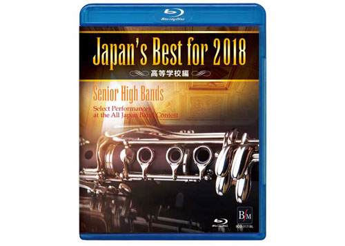 [Blu-ray] Japan's Best for 2018 (HS)