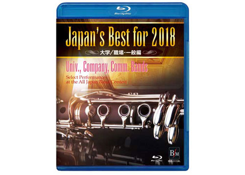 [Blu-ray] Japan\'s Best for 2018 (Adults)
