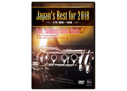 [DVD] Japan\'s Best for 2018 (Adults)