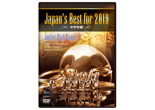 [DVD] Japan's Best for 2019 (JHS)
