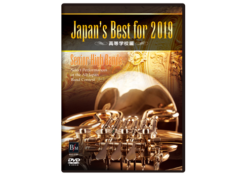 [DVD] Japan's Best for 2019 (HS)