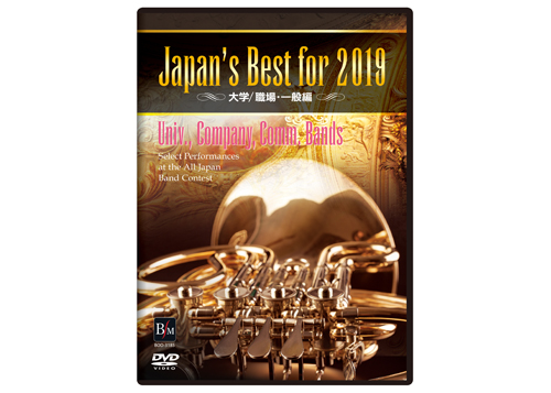 [DVD] Japan's Best for 2019 (Adults)
