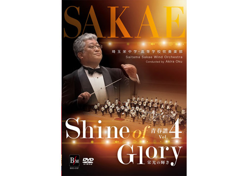 [DVD] Shine of Glory - Saitama Sakae Wind Orchestra