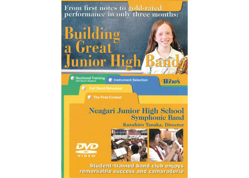 [DVD] Building a Great Junior High Band