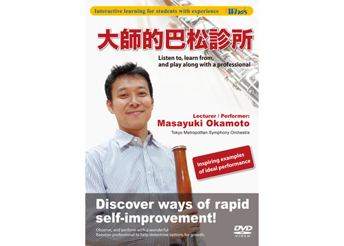 [DVD] Mastery Clinic for Bassoon with Chinese subtitles