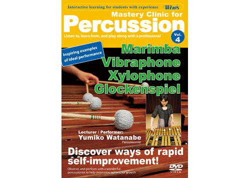 [DVD] Mastery for Percussion vol. 4 Marimba, Vibraphone, Xylopho