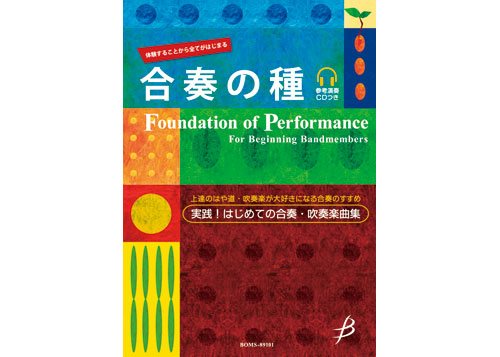 Foundation of Performance