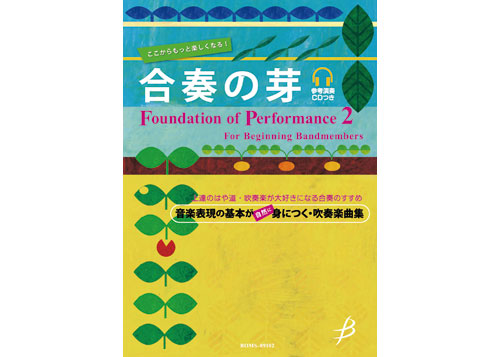 Foundation of Performance 2