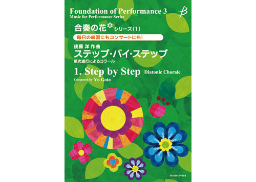 Foundation of Performance 3 - Step by Step
