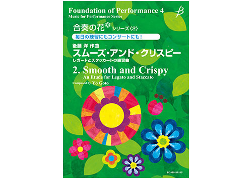 Foundation of Performance 4 - Smooth and Crispy