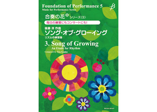 Foundation of Performance 5 - Song of Growing