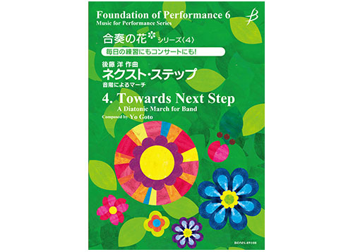 Foundation of Performance 6 -Towards the Next Step