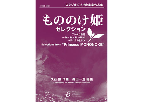 "Selections from ""Princess Mononoke\"""