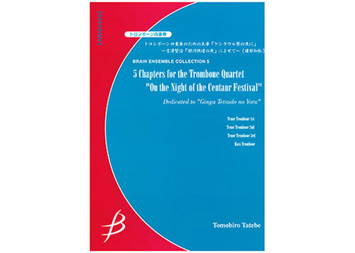 5 Chapters for the Trombone Quartet - On the Night of the Centau