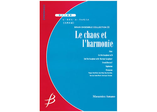 Le chaos et l'harmonie for Wind and Percussion Sextet