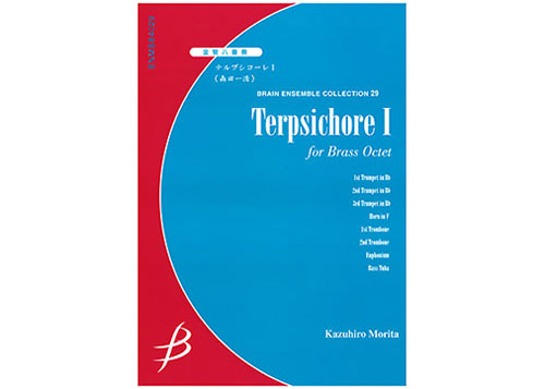 Terpsichore I for Brass Octet