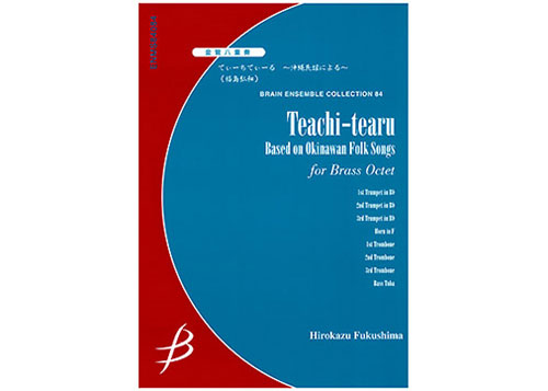 Teachi-tearu Based on Okinawa\'s Folk Music for Brass Octet