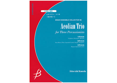 Aeolian Trio for Percussion Trio