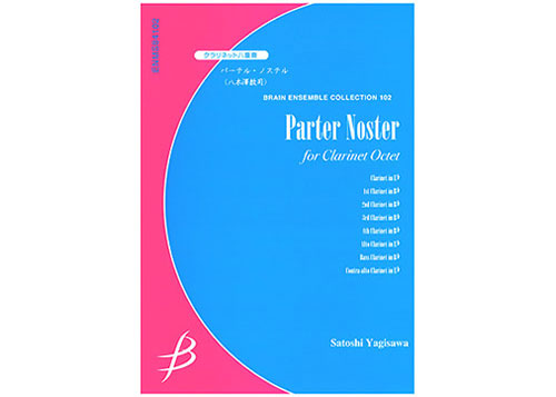 Pater Noster - Clarinet Octet