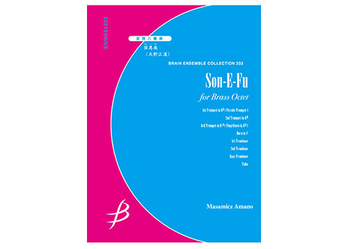 Son-E-Fu for Brass Octet