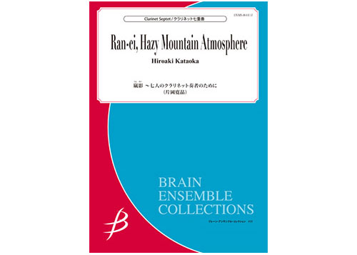 Ran-ei, Hazy Mountain Atmosphere for Clarinet Septet