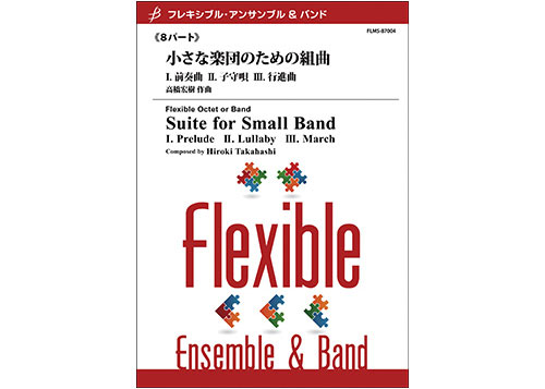 Suite for Small Band Flexible Octet/Band