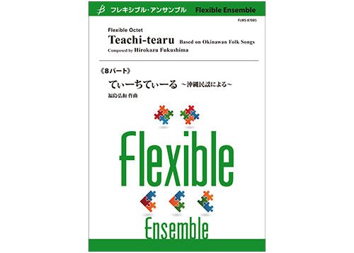 Teach-tearu Based on Okinawan Folk Songs Flexible Octet