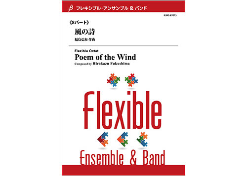 Poem of the Wind - Flexible Band 7 Parts & Percussion