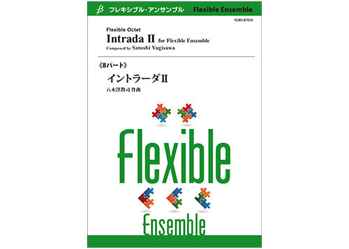 Intrada II - Flexible Octet